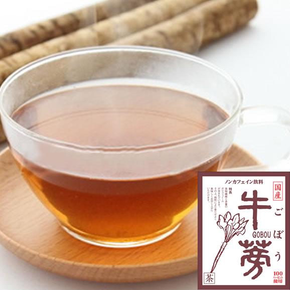 【送料無料】国産ごぼう茶100% 60包 2ヶ月分 | 贅沢にごぼうを丸ごと皮まで使用!60包で、「500mlペットボトル60本分」のごぼう茶が作れます♪ ※2セット同時申込みで20包プレゼント!01