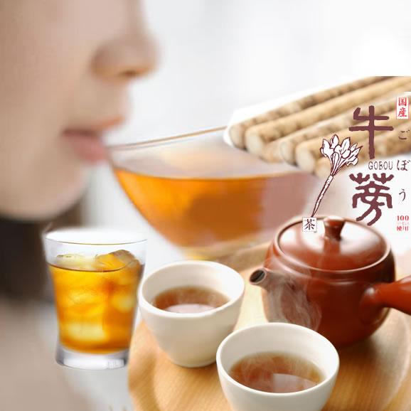 【送料無料】国産ごぼう茶100% 60包 2ヶ月分 | 贅沢にごぼうを丸ごと皮まで使用!60包で、「500mlペットボトル60本分」のごぼう茶が作れます♪ ※2セット同時申込みで20包プレゼント!02