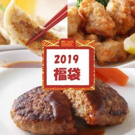 【送料無料】2019年福袋:おかず3点セット「餃子50個・ハンバーグ10個・唐揚げ1kg」合計2.35kg