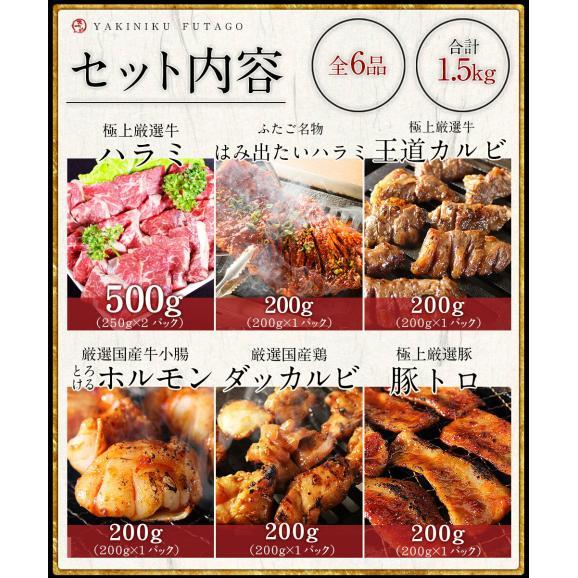 【送料無料】ふたごの極上焼肉福袋セット 合計1.5kg03