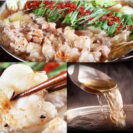ふたご焼肉の秘伝もつ鍋【しょうゆ味・みそ味】(2~3人前)