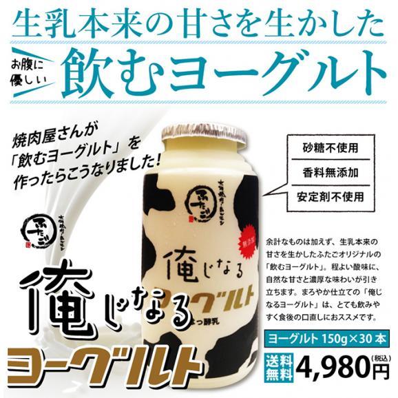【送料無料】ふたごの俺じなるヨーグルト(150g×30本)02