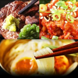 ふたごの焼肉夏セット!厳選牛ハラミ500g(きざみわさび付き)+冷麺(2食)+チャンジャ