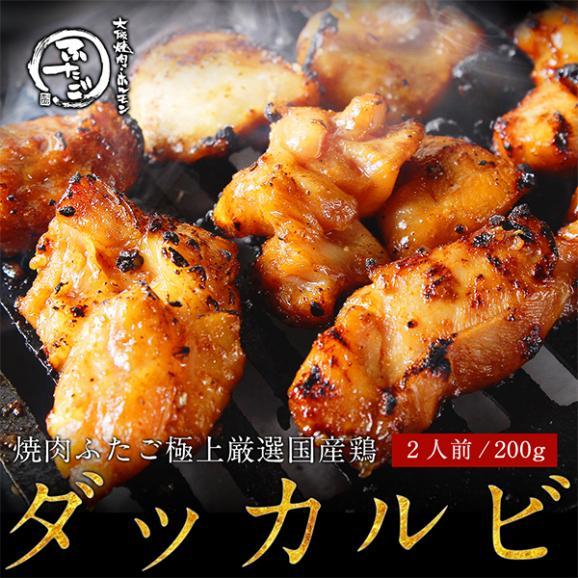 焼肉ふたごの極上厳選国産鶏「ダッカルビ」(タッカルビ)200g02