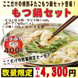 【送料無料】数量限定セール! ふたごオリジナル牛もつ鍋セット【醤油味・味噌味】5~6人前