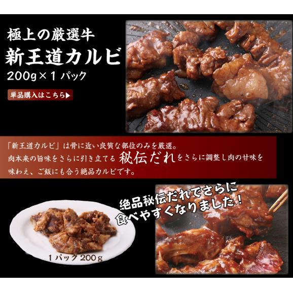 【送料無料】ふたごの極上焼肉PLUS 合計6品セット05