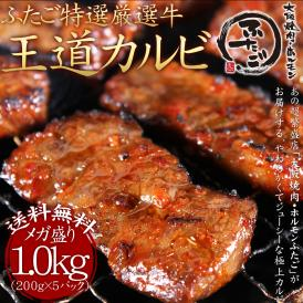 ふたごの秘伝だれ王道カルビ200g×5パック(合計1.0kg)