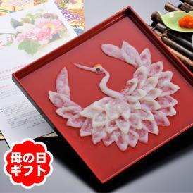【送料無料】母の日 まふく刺身 慶祝鶴(2人前)