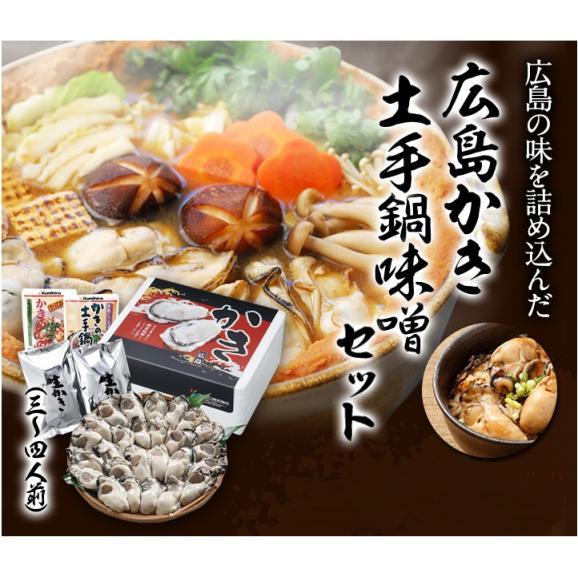 広島かき・土手鍋みそセット03