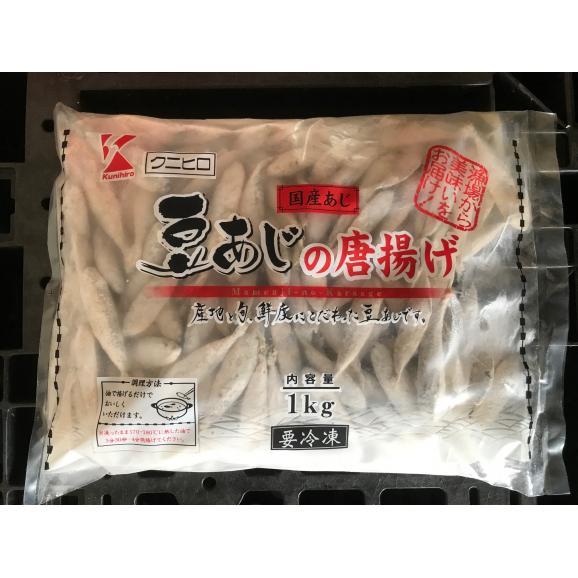 国産豆あじ(唐揚げ)2kg01