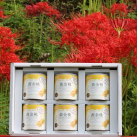 山形県産黄金桃缶詰一口サイズ 6缶ギフト さぬきかんづめだけど、秋田県由利本荘市にも工場があります。お取り寄せグルメとしていかがですか?  お歳暮 お中元 贈答にいかがですか?ぴえん通り越してぱおん!