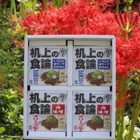 #机上の食論 #オリーブ牛 #肉味噌 & #伊吹いりこ #オリーブオイル和え #缶詰 #お取り寄せ #香川県 おすすめ お歳暮 お中元 贈答にいかがですか?ぴえん通り越してぱおん!
