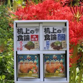 #いなり寿司の素& #机上の食論 小ギフト #缶詰 #伊吹いりこ #オリーブ牛 #お取り寄せ #おすすめ #香川県 お歳暮 お中元 贈答にいかがですか?ぴえん通り越してぱおん!