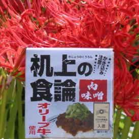 ご飯によく合う、香川県ブランド牛 オリーブ牛の肉味噌。一度、ご飯にのせて食べてみてください。