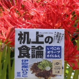 ご飯に合う、香川県伊吹産いりこのおかず。 一度、ご飯にのせて食べてみてください。