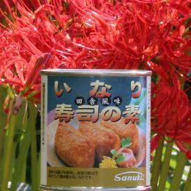 いなり寿司の素 缶詰 おかず 珍しい 敬老の日 お土産 グルメ おすすめ お中元 お歳暮 菅内閣が発足しましたー!!経済もっともっと上向きになぁれ~ いっぺぇ売れてけれ~
