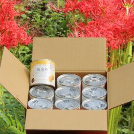 山形県産黄金桃缶詰一口サイズ 茶箱9缶セット さぬきかんづめだけど、秋田県由利本荘市にも工場があります。お取り寄せでいかがですか? お歳暮 お中元 贈答にいかがですか?ぴえん通り越してぱおん!