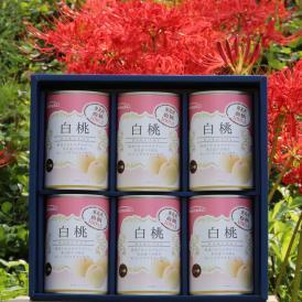 東北産白桃缶詰6缶ギフト これからのシーズンに昔ながらの桃の缶詰いかがですか? お中元 お歳暮 菅内閣が発足しましたー!!経済もっともっと上向きになぁれ~ いっぺぇ売れてけれ~