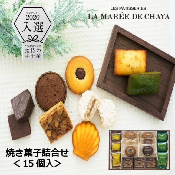 パティスリー ラ・マーレ・ド・チャヤ 焼菓子詰め合わせ 15個入05