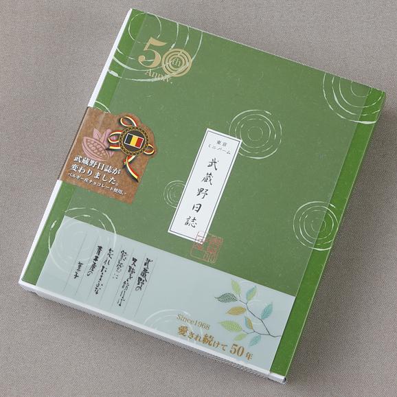 武蔵野日誌チョコ・ホワイト18個入03
