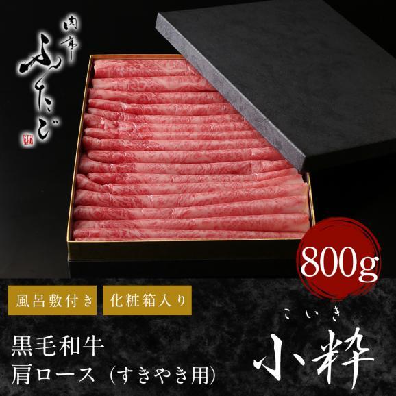 【ギフト】肉亭ふたご~小粋~ すきやき用和牛肩ロース02