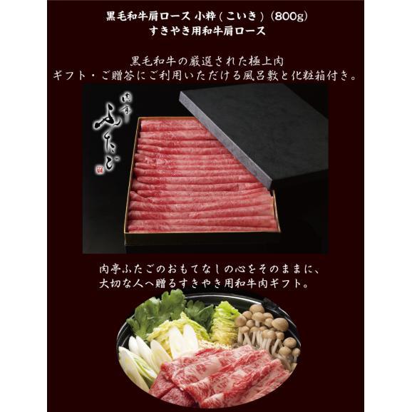 【ギフト】肉亭ふたご~小粋~ すきやき用和牛肩ロース03