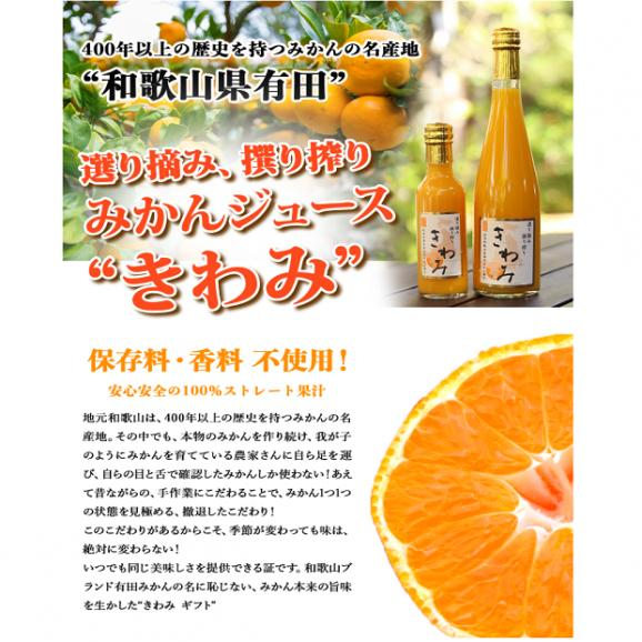 「きわみ みかんジュース」100%ストレート果汁 500ml×3本04