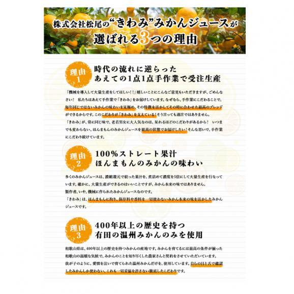 「きわみ みかんジュース」100%ストレート果汁200ml×7本05