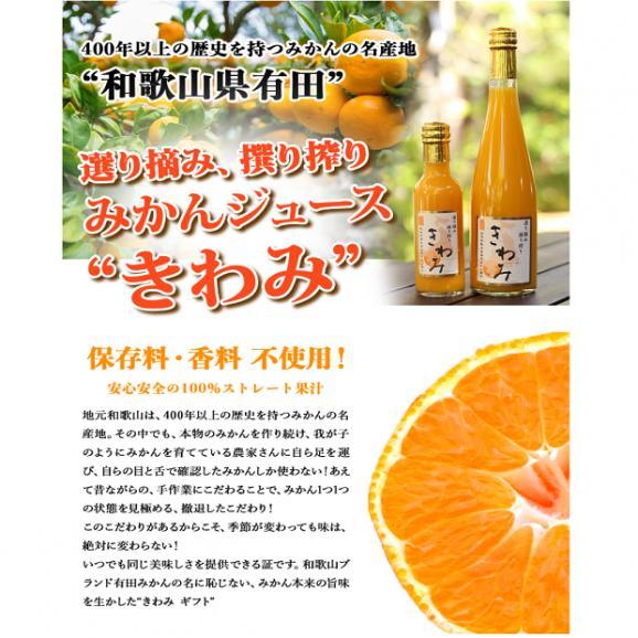 「きわみ みかんジュース」100%ストレート果汁 500ml×5本04