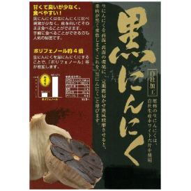 【山形県産】自社生産のホワイト6片を使用し熟成発酵させた、甘くにんにく特有の臭いの少ない食べやすいジオンジファーム生産の「黒にんにく300g」