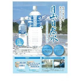 山形県産 月山の地脈より滾々と湧き出るナチュラルミネラルウォーター「月山自然水」500mlx24本