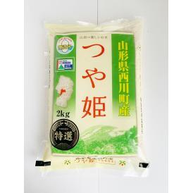 【山形県産 際立つ美味しさ つや姫】白米 無洗米 特別栽培米 2kg 2019(令和元)年産 新米  特選米