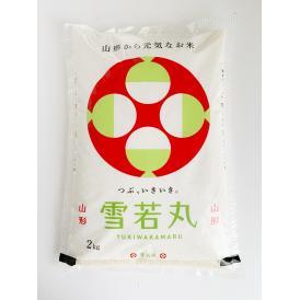 【山形県産 際立つ美味しさ 雪若丸】白米  特別栽培米 2kg 2019(令和元)年産 新米