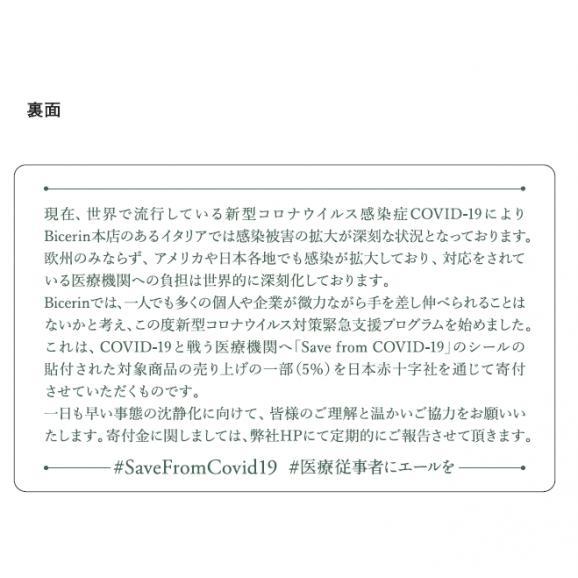 【支援プログラム商品】セット・ディ・ビスコッティ2006