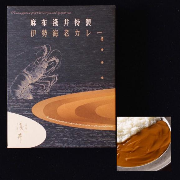 麻布淺井特製 伊勢海老カレー01