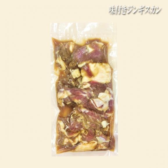 【送料無料】味付きジンギスカン 200g03
