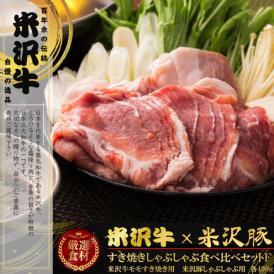 【送料無料】【特選】米沢牛・米沢豚 「特選すき焼き」・「しゃぶしゃぶ用」食べ比べセットF 銘柄牛 三大和牛 ブランド牛 和牛