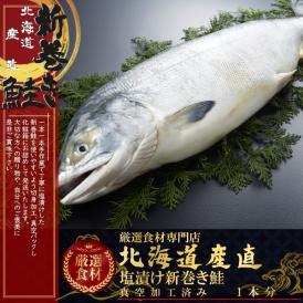 【送料無料】北海道産 新巻鮭 2kg前後