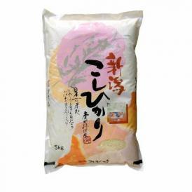 【送料無料】令和2年度産 新潟県産 コシヒカリ 5kg