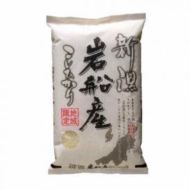 【送料無料】令和2年度産 新潟県岩船産 コシヒカリ 5kg