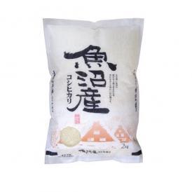 【送料無料】令和2年度産 新潟県 魚沼産 コシヒカリ 5kg