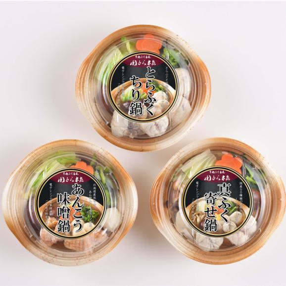 レンジで簡単 個食鍋3種セット ふぐ フグ 河豚02