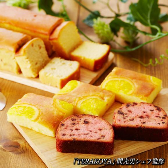【送料無料】レストラン「TERAKOYA」スイーツバラエティセットA01
