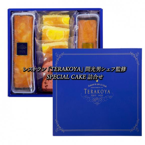 【送料無料】レストラン「TERAKOYA」スイーツバラエティセットA03