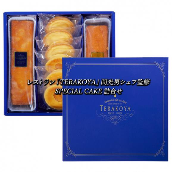 【送料無料】レストラン「TERAKOYA」スイーツバラエティセットB03