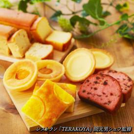 【送料無料】レストラン「TERAKOYA」スイーツバラエティセットC