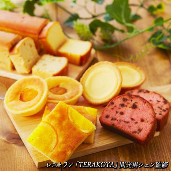 【送料無料】レストラン「TERAKOYA」スイーツバラエティセットC01