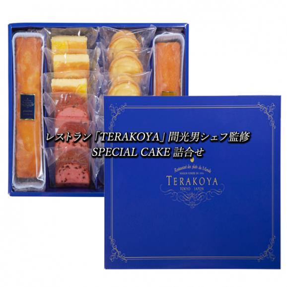 【送料無料】レストラン「TERAKOYA」スイーツバラエティセットC03