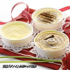 【送料無料】高輪「ダノイ」レストランのケーキセットA