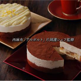 【送料無料】西麻布「アルポルト」ケーキ詰合せA